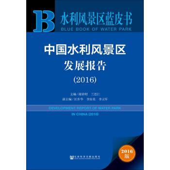 中国水利风景区发展报告:2016:2015 谢祥财,兰思仁,汪升华,李房英