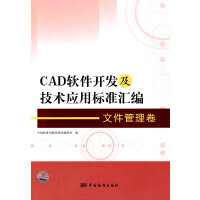 CAD软件开发及技术应用标准汇编   文件管理卷