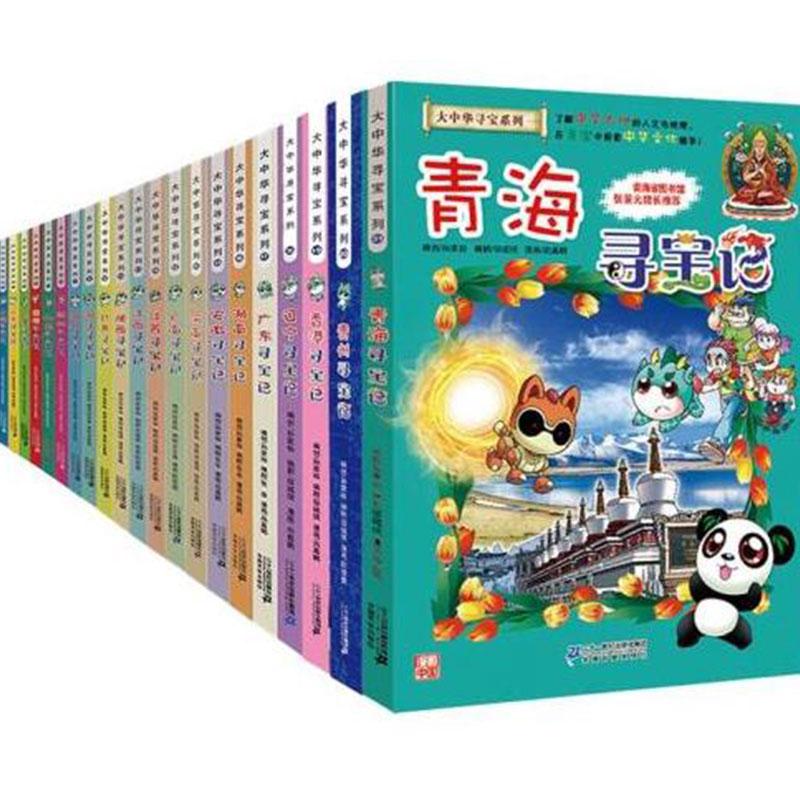 19册 香港寻宝记辽宁上海北京科学漫画书中国寻宝记 ...