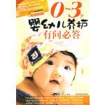 0~3岁婴幼儿养护有问必答