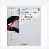 摩卡细部设计书籍 楼梯空间设计手册 香港理工国际出版社编