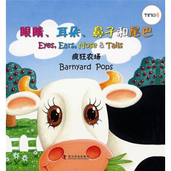 疯狂农场-眼睛.耳朵.鼻子和尾巴