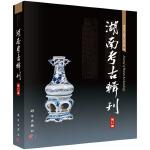 湖南考古辑刊(第12集)