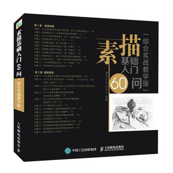 素描基础入门60问(综合实战教学版)