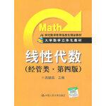 线性代数(经管类・第四版)(大学数学立体化教材・21世纪数学教育信息化精品教材)
