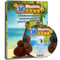 尤克里里教程 完全入门24课视频教学乌克里里书ukulele 教材曲谱