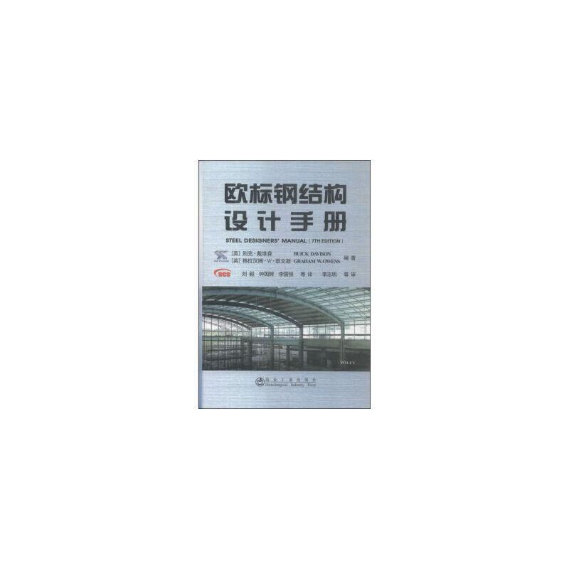 《欧标钢结构设计手册
