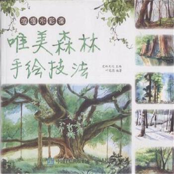 唯美森林手绘技法-浪漫水彩课( 货号:711539714)