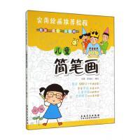 儿童简笔画(实用绘画推荐教程)