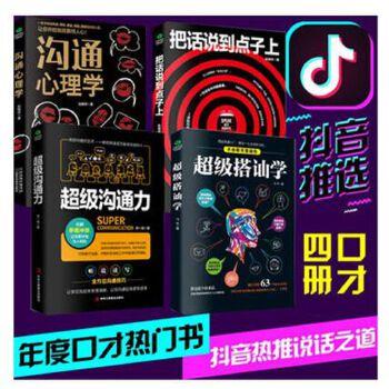 抖音火热推荐让你油嘴滑舌的4本书现货销售
