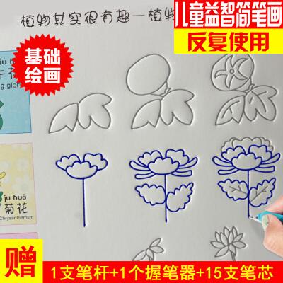 中华儿童幼儿园学前班凹槽练字帖宝宝简笔画画基础绘画写字板启蒙魔幻