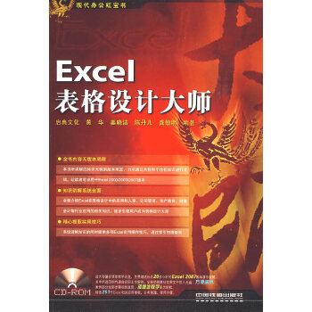 Excle表格设计大师(附光盘)