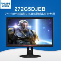 飞利浦显示器-飞利浦液晶显示器27寸272G5DJEB 144Hz电竞游戏显示器 1ms快速响应 专业游戏电脑显示器 全接口内置USB3.0 HUB