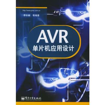 AVR单片机应用设计