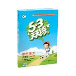 53天天练 小学语文 六年级上册 RJ(人教版)2017年秋