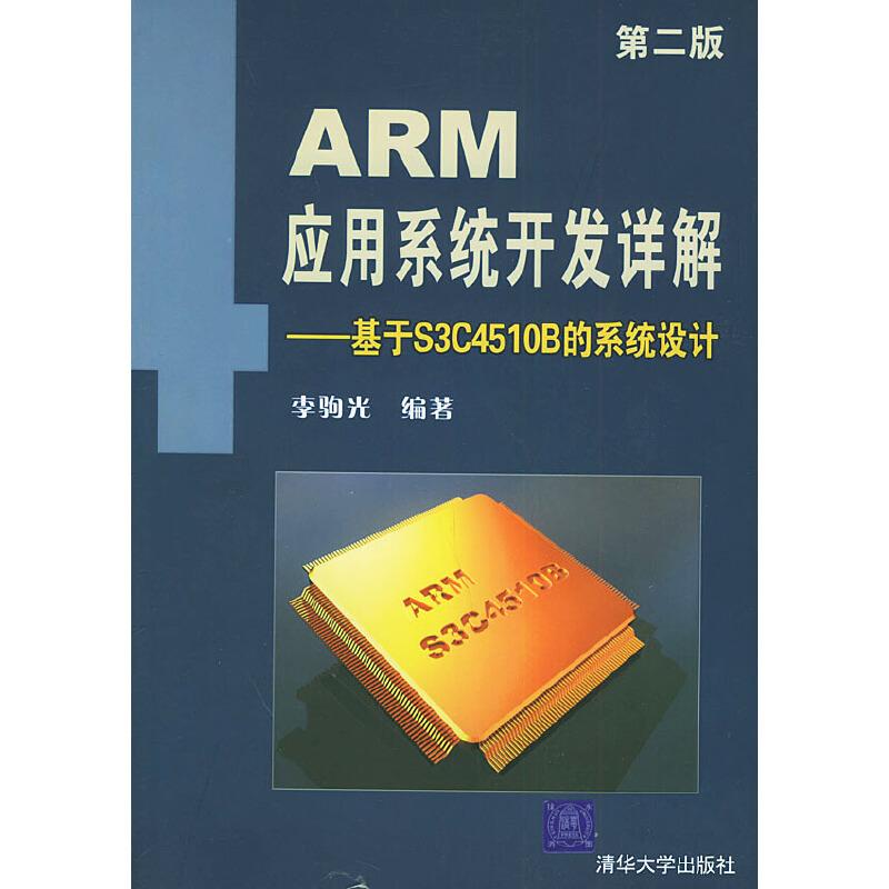 ARM应用系统开发详解——基于S3C4510B的系统设计(第二版)