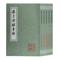 瀛奎律髓汇评(全五册)(平)(中国古典文学丛书)