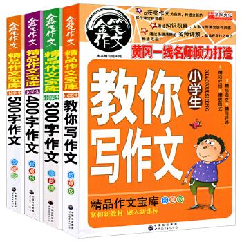 《新品小学生作文书金笔作文黄冈作文三年级四