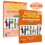 朗文国际英语教程.4(附MP3版)