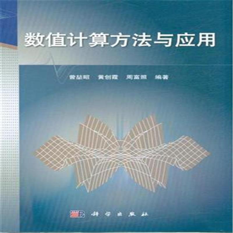 结构力学:研究工程结构在外来因素作用在结构动力学中,newmark法求得