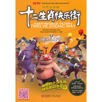 快乐儿童节/生肖传奇之十二生肖快乐街