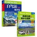中国自驾游地图集 中国高速公路及城乡公路网地图集(2016超详升级版  超值套装)