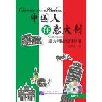中国人在意大利(意大利语实用口语)