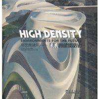 高密度建筑:未来的建筑设计2