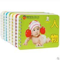 聪明宝宝认知卡全12册圈圈卡婴幼儿童撕不烂早教书玩具0-3岁宝宝识字卡片