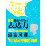 50招提升孩子的表达力引爆语言风潮