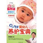 0-3岁婴幼儿养护宝典
