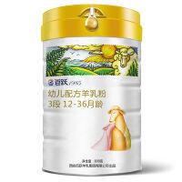 百跃1985羊奶粉双益婴幼儿配方羊乳奶粉3段800克