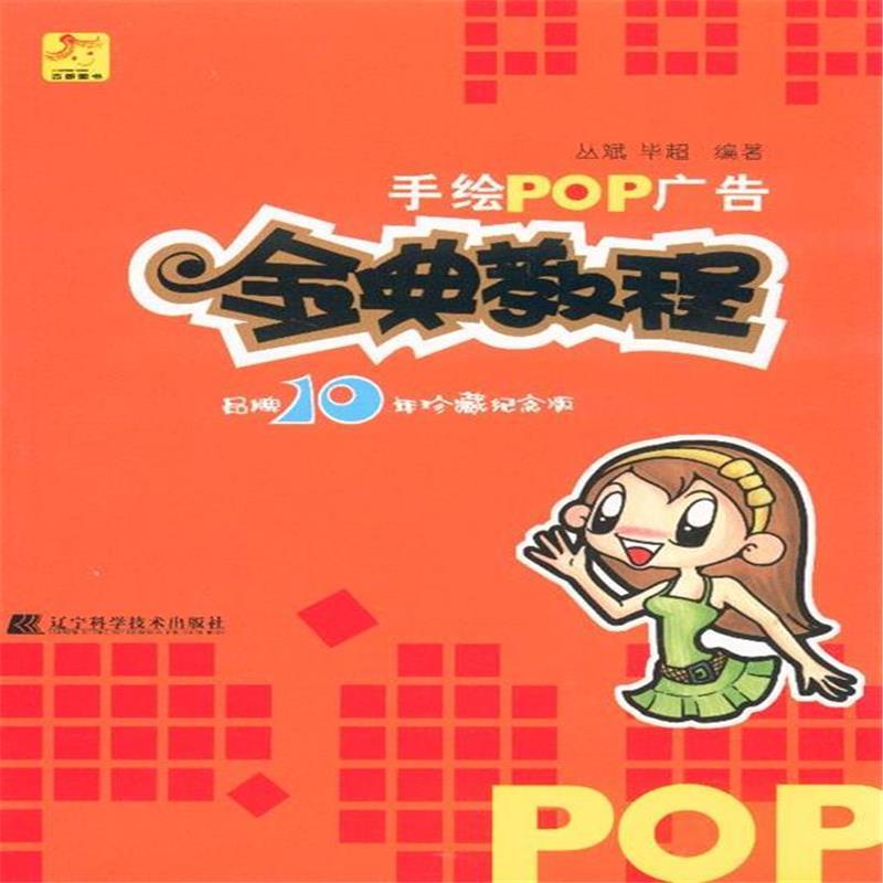手绘pop广告金典教程-品牌10年珍藏纪念版