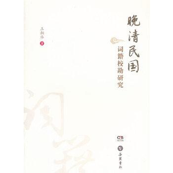 晚清民国词籍校勘研究
