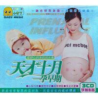 天才十月――孕早期(3CD)