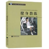 正版 健身教练 专用于体育行业国家职业资格认证 社会体育指导员国家职业资格培训教材 高等教育出版社 健身房教材书