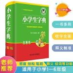 小学生字典(全新版)