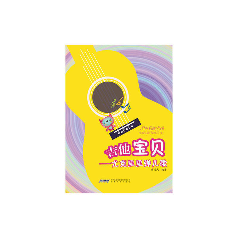 吉他宝贝——尤克里里弹儿歌/黄国武 编