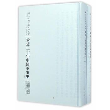 最近三十年中国军事史-(上.下册)( 货号:721510097001)
