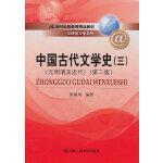 中国古代文学史(三)(元明清及近代)(第二版)(21世纪远程教育精品教材・汉语言文学系列)