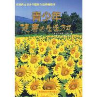 正版Z2_青少年健康生活方式  9787561336663 陕西师范大学出版社 (英)玛瑞娜・贝克,李理