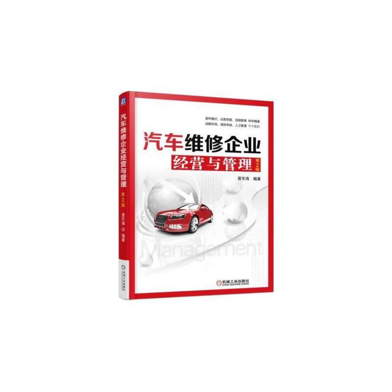 汽车修理店汽修的书 汽车服务企业人力资源管理 客户关系管理