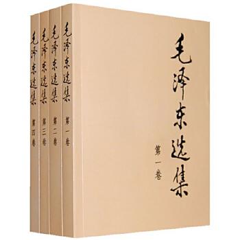 毛泽东选集(1-4卷)(平装)(1―4 全套)
