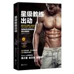 星级教练出动(陈小春、余文乐、张继聪的健身教练之书)