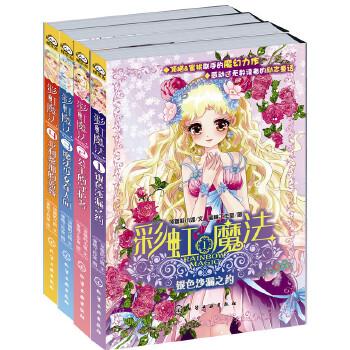 彩虹魔法(套装共4册) 公主故事 追求真善美 坚持 完善自我 励志书籍 儿童读物 6-12岁少儿书籍 银色沙漏之约