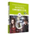 英汉对照:每天读点英文 经典英剧对白全集 随书附赠原声英剧视频免费下载!