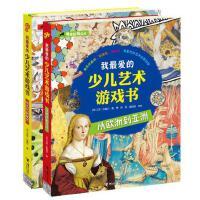 【正版童书】我*的少儿艺术游戏书(全2册) 带孩子从欧洲到亚洲从古代到现代玩透艺术经典