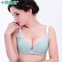 十月名裳孕妇文胸棉质 带钢圈防下垂哺乳内衣 喂奶胸罩聚拢95360