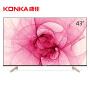 康佳(KONKA)LED43S1 43英寸全高清10核HDR智能LED液晶平板电视 (黑+金)