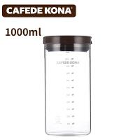 CAFEDE KONA密封罐 玻璃食品零食咖啡防潮无铅玻璃瓶罐子 储物罐 1000cc(CK-8966)